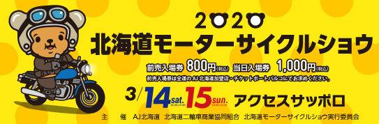 2020 北海道モーターサイクルショウ