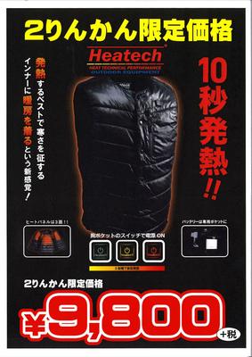 Heatech-1