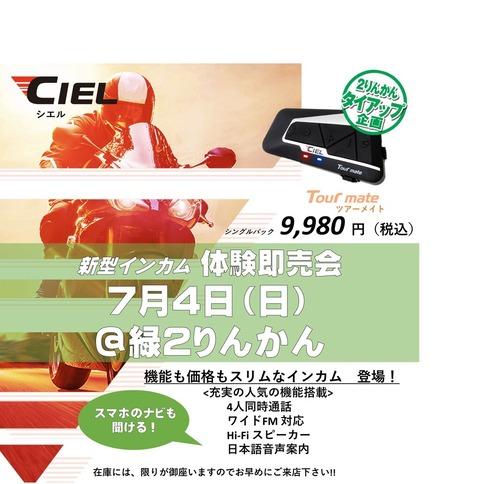 緑2りんかん様_0704_CIEL