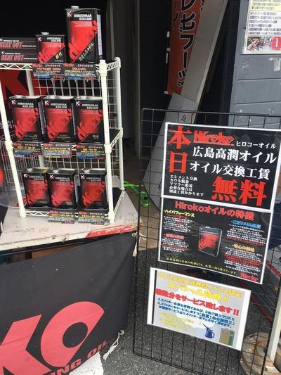 菊陽イベントHIROKOオイルノロクローザー (3)