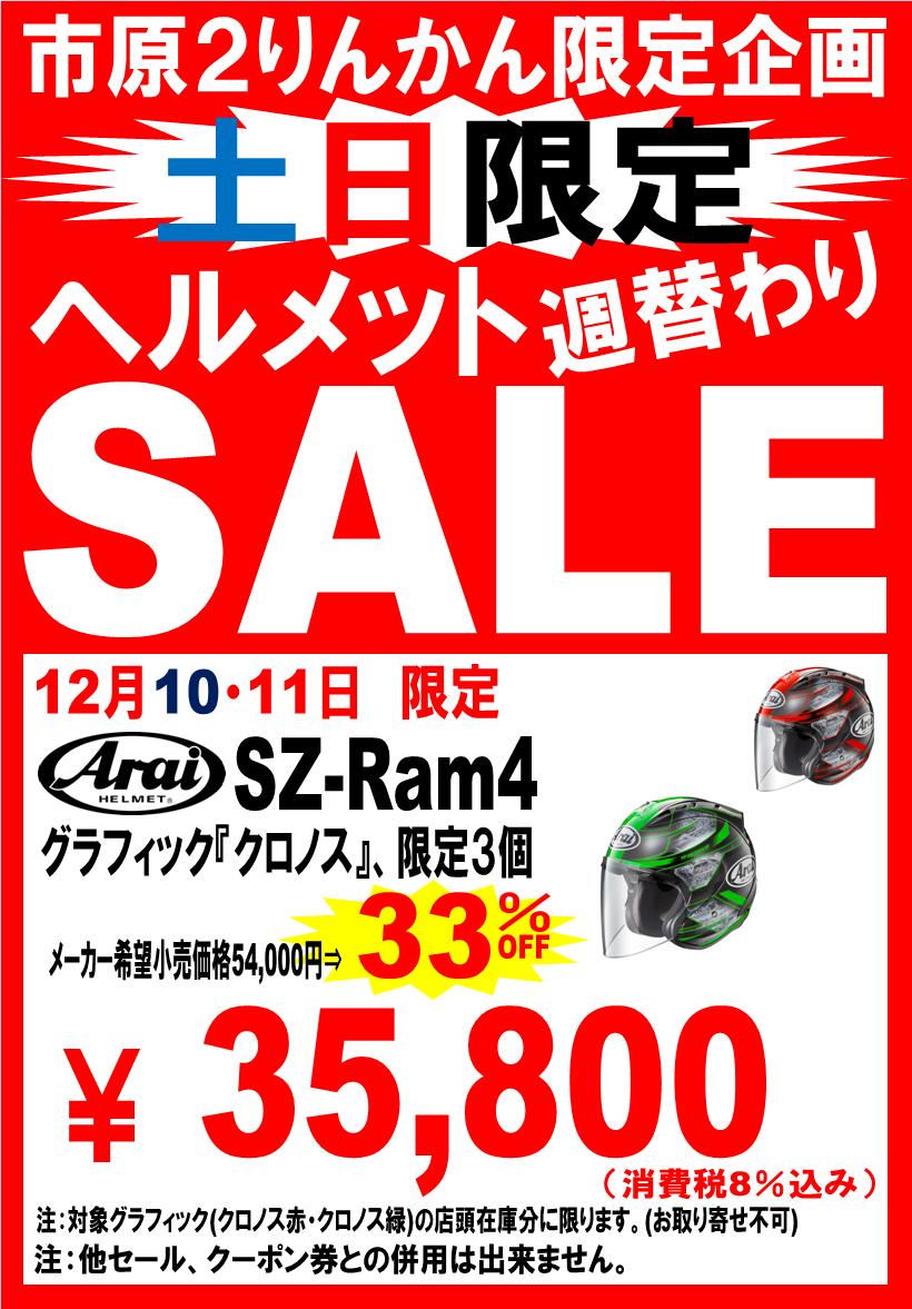 SZ-RAM4クロノス