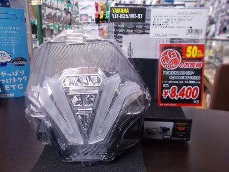 R25 LEDテール
