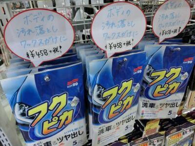 岡山 倉敷 福山 バイク車検 バイク任意保険 バッテリー24 (8)