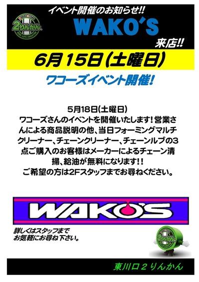 【63】PANOLINイベント_page-0001