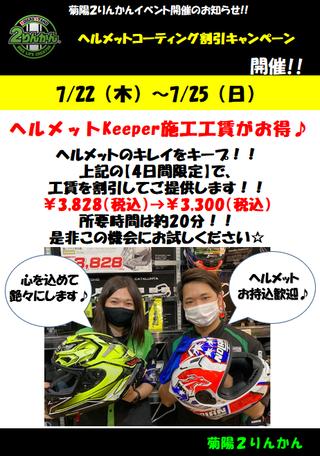 7月22日から25日ヘルメットKeeper