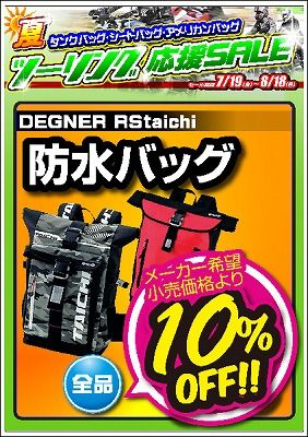 岡山 倉敷 福山 バイク車検 バイク任意保険 7月19日 (5)