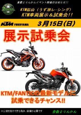 岡山 倉敷 福山 バイク車検 バイク任意保険0315