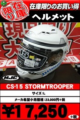 特価CS-15-STORMTROOPER_L