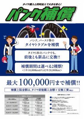 岡山 倉敷 福山 バイク車検 バイク任意保険 タイヤ0221