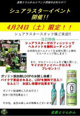 岡山 倉敷 福山 バイク車検 バイク任意保険16