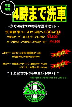 大阪 2輪 バイク 車検 修理 レンタルバイク