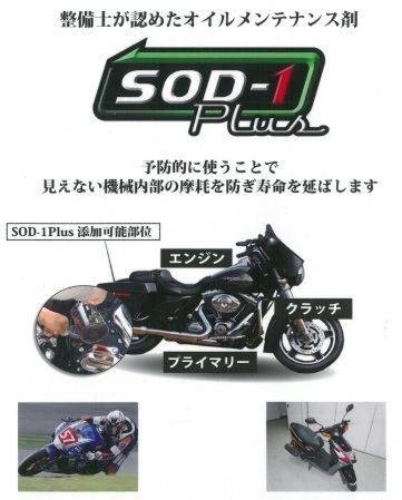 SOD-13
