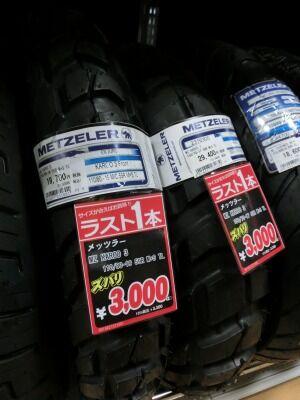 岡山 倉敷 福山 バイク車検 バイク任意保険 タイヤ 0213 (4)