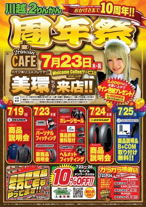Anniv-Event_Kawagoe_A3