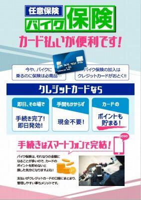 岡山 倉敷 福山 バイク車検 バイク任意保険1108 (1)