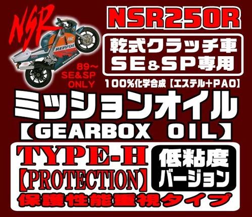 NSR250R 乾式クラッチ専用オイル TYPE-H