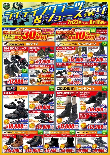 Boots&Shoes-fes_A3_0723-0816_page-0001