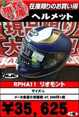 特価RPHA11_リオモント_L