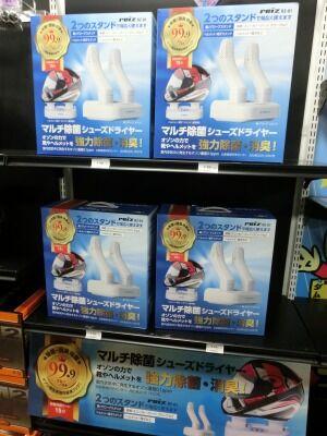 岡山 倉敷 福山 バイク車検 バイク任意保険 ヘルメット22 (1)
