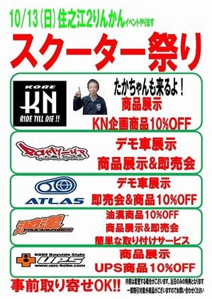 1s-20190926店長会議