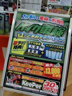 岡山 倉敷 福山 バイク車検 バイク任意保険0701 (3)