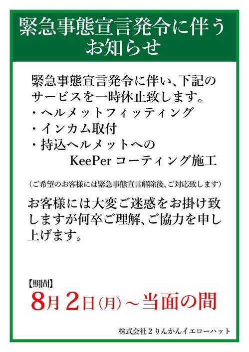 案内_サービス休止_A3_20210802-_page-0001