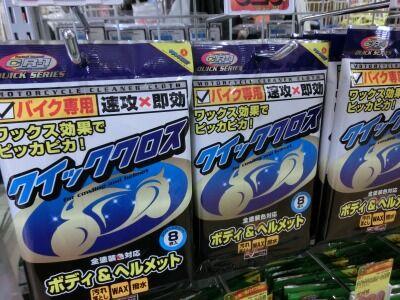 岡山 倉敷 福山 バイク車検 バイク任意保険 バッテリー24 (9)