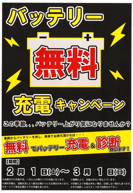 菊陽2りんかん バッテリー無料充電キャンペーン