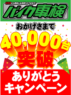 40K突破ありがとう