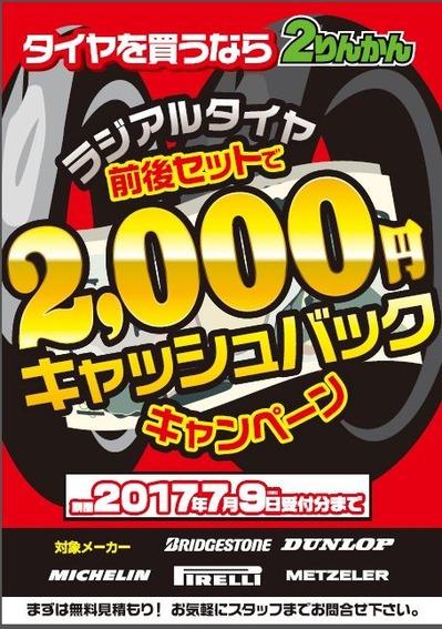 タイヤ¥2000OFF