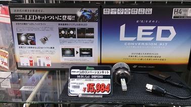 LEDヘッドライト2