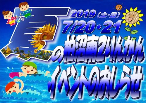 7月夏イベント