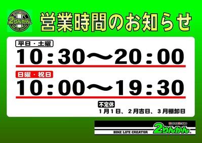 営業時間-001