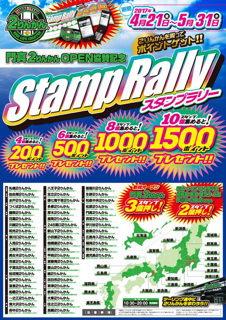 A3_StampRally_PR