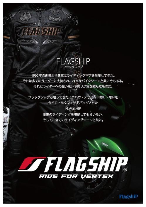 FLAGSHIP_A縦