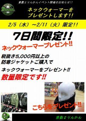 岡山 倉敷 福山 バイク車検 バイク任意保険 防寒ウェア0203