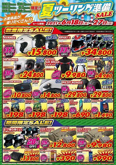 Limited-Sale_6tenpo_A3_page-0001