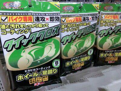 岡山 倉敷 福山 バイク車検 バイク任意保険 バッテリー24 (10)
