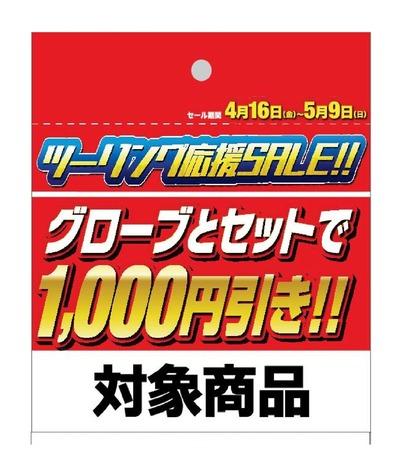 1,000円引き
