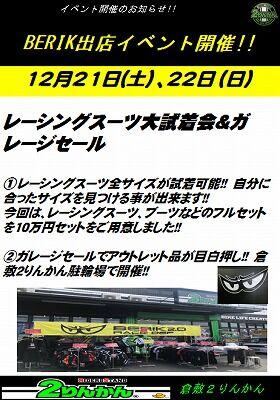 岡山 倉敷 福山 バイク車検 バイク任意保険 BERIK13