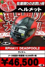 特価RPHA11-DEADPOOL2