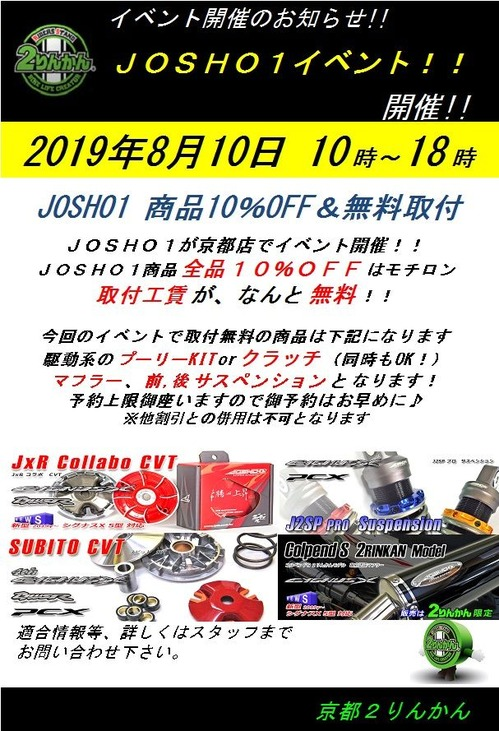 JOSHO1 2019 08 10