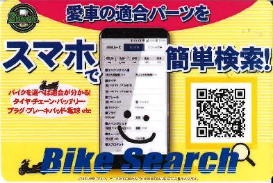 バイクサーチ菊陽723