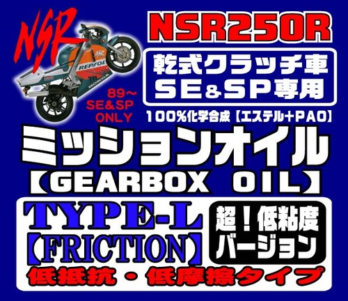 NSR250R 乾式クラッチ専用オイル TYPE-L