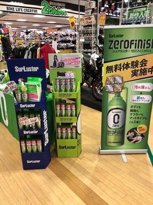 岡山 倉敷 福山 バイク車検 バイク任意保険 シュアラスター 3