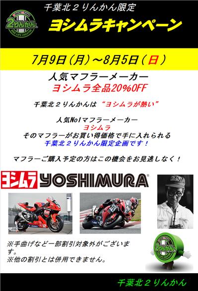201808ヨシムラ