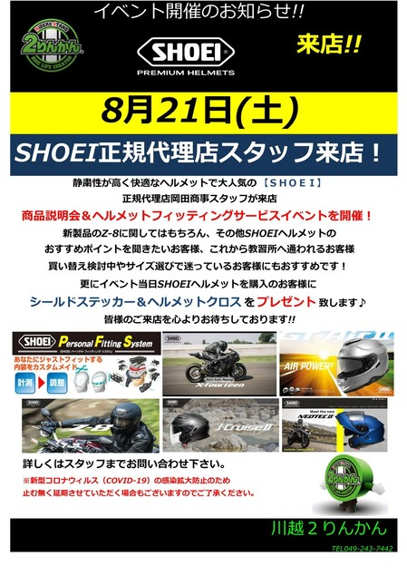 イベント岡田202108