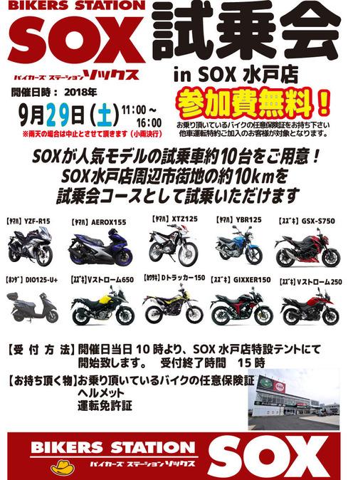 【試乗会】水戸店20180929