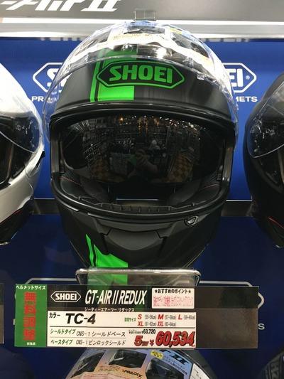 菊陽2りんかんGTAIR2SHOEIヘルメット (3)