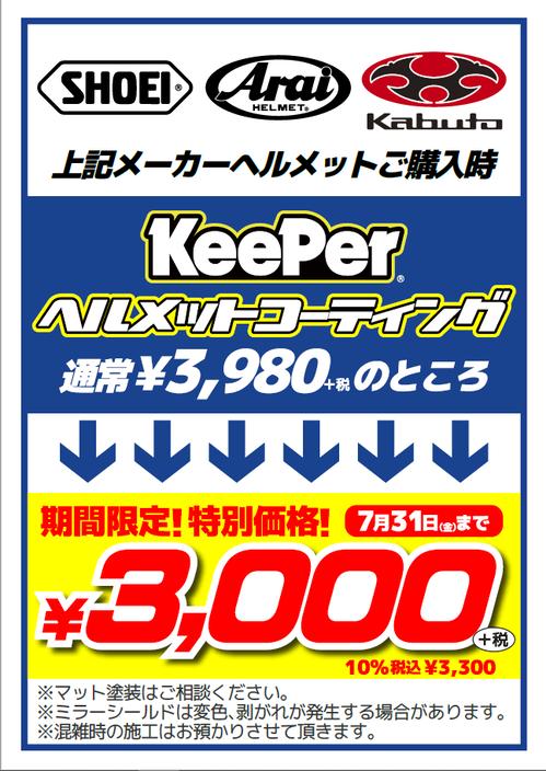 KeePerヘルメットコーティングキャンペーン